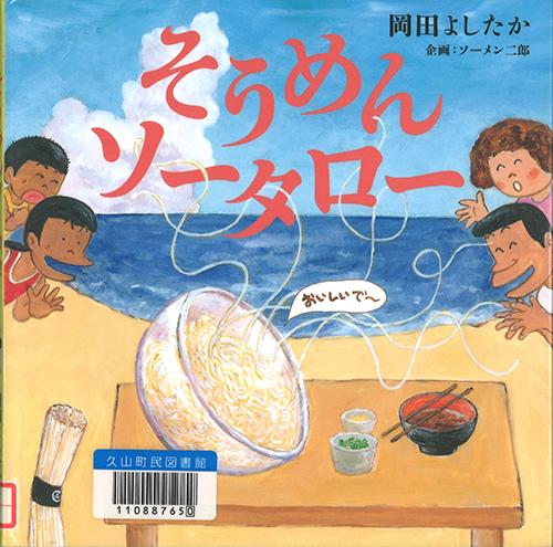 レスポアール久山【久山町民図書館】今月おすすめの本〜児童向けの本
