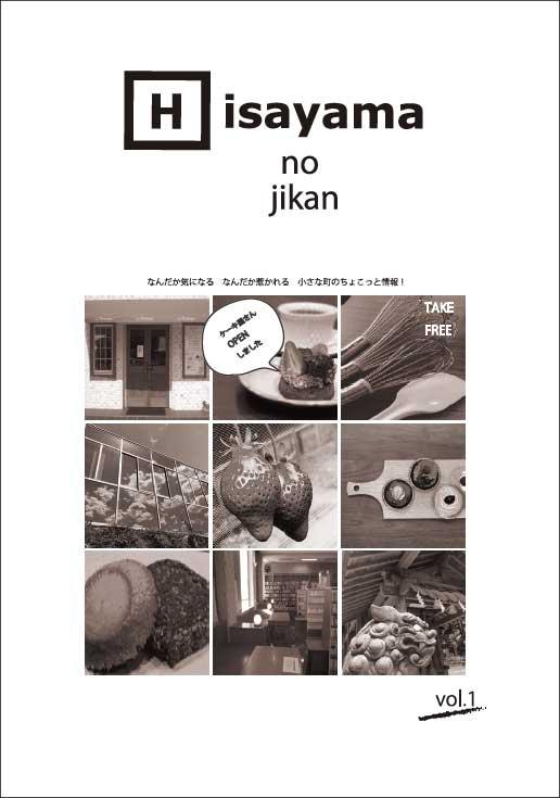 Hisayama no jikan~vol1