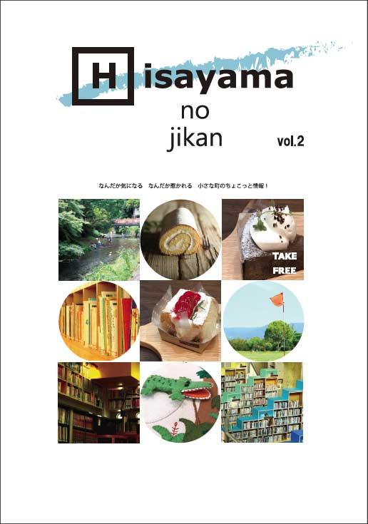 Hisayama no jikan~vol2