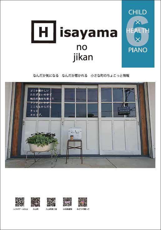 Hisayama no jikan~vol6