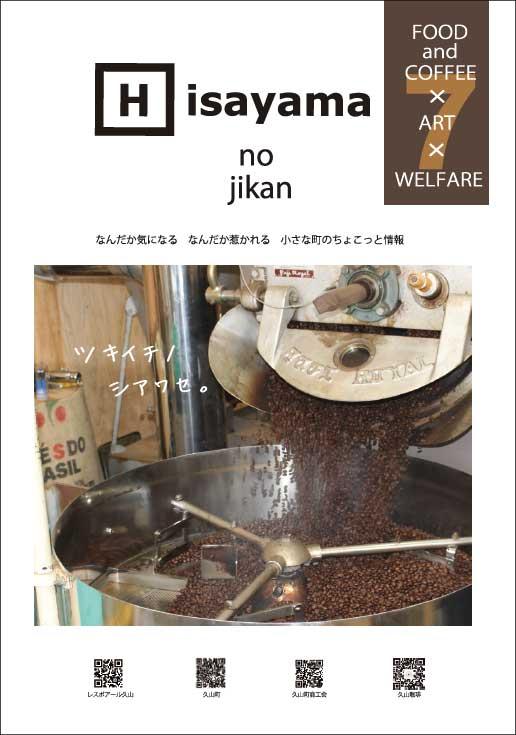 Hisayama no jikan~vol7
