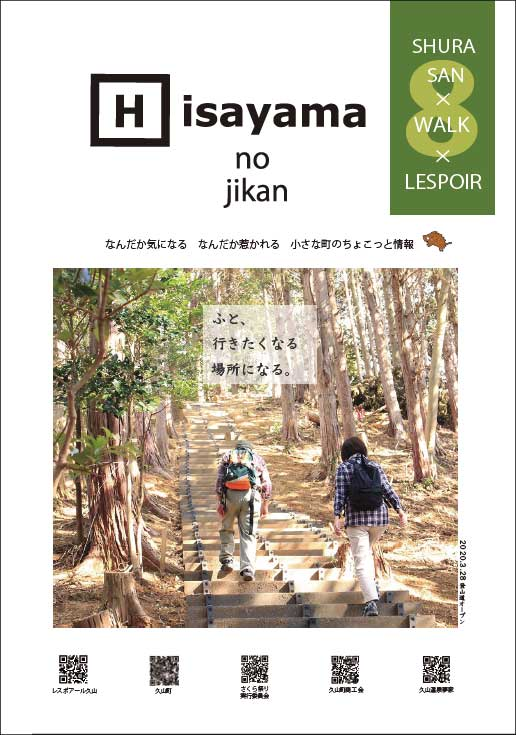 Hisayama no jikan~vol8
