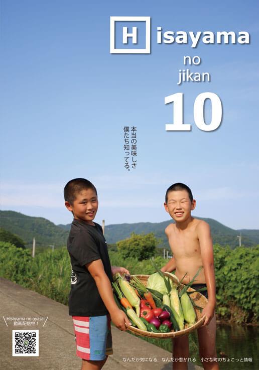 季刊誌「Hisayama no jikan(久山の時間)」