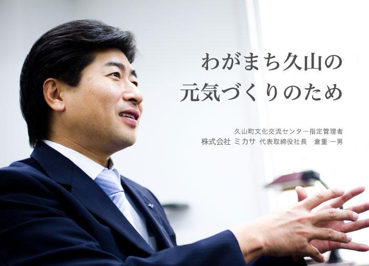久山町文化交流センター指定管理業者 株式会社ミカサ